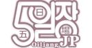5일장.jp