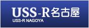 USS-R名古屋会場