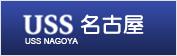 USS名古屋