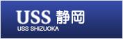 USS静岡