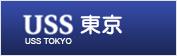 USS東京