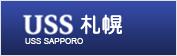USS札幌