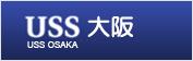 USS大阪