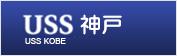 USS神戸