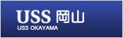 USS岡山