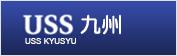 USS九州