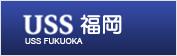 USS福岡