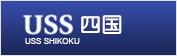 USS高知