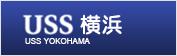 USS横浜
