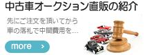 中古車オークション直販の紹介